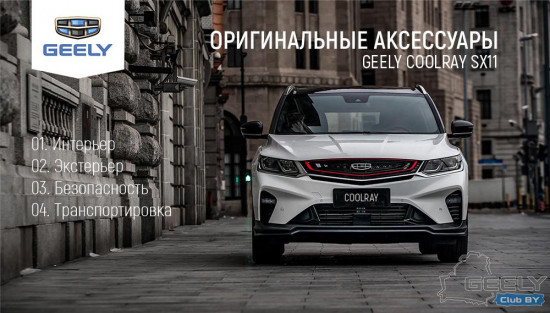 accessories-geely-coolray.jpg